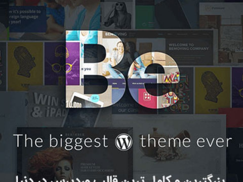 قالب چند مظوره بی 21.0.4 | BeTheme – Responsive Multi-Purpose