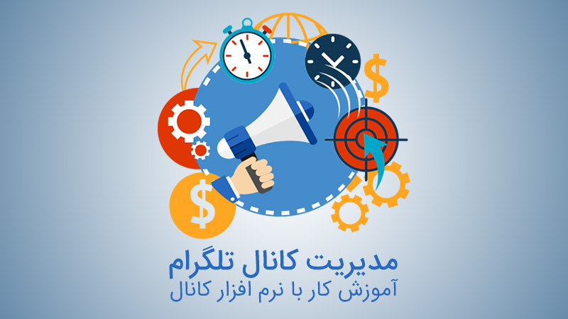 Image result for ‫نرم افزار مدیریت حرفه ای کانال‬‎%d9%86%d8%b1%d9%85-%d8%a7%d9%81%d8%b2%d8%a7%d8%b1-%d9%85%d8%af%db%8c%d8%b1%db%8c%d8%aa-%da%a9%d8%a7%d9%86%d8%a7%d9%84-%d8%aa%d9%84%da%af%d8%b1%d8%a7%d9%85-%d9%86%d8%b3%d8%ae%d9%87-%d8%b7%d9%84%d8%a75c28c002d8558